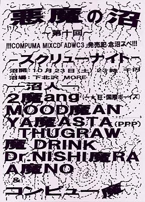 akumanonuma1023.jpg