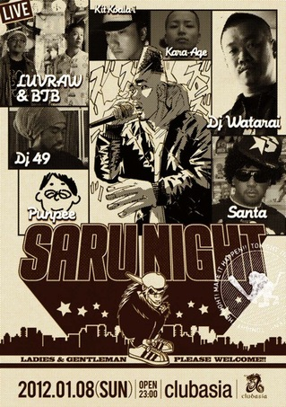 sarunight_flyer1.jpeg