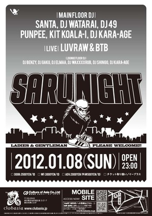 sarunight_flyer2.jpeg