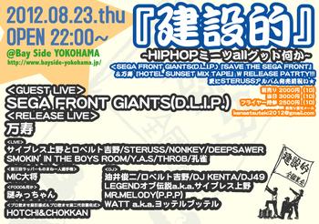 20128kensetsu.jpg