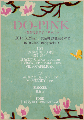 dopink2014_f2.png